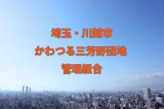 File Data. 115 埼玉・川越市/かわつる三芳野団地管理組合
