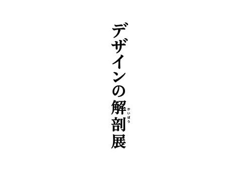 kaibou-ex2016_01