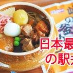 日本最古の駅弁荻野屋の釜飯を食べてみた