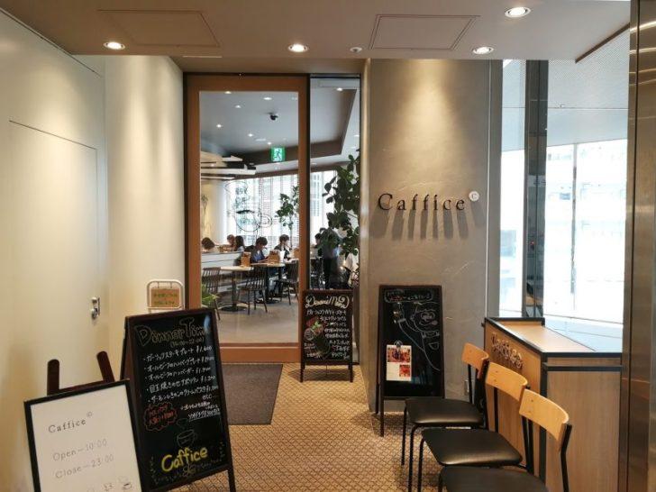 新宿のノマドカフェcafficeの入り口