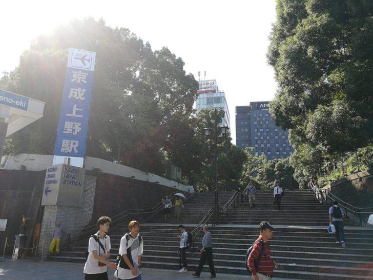 上野駅公園口前の交差点からスタバ上野恩賜公園店への行き方、京成上野駅前
