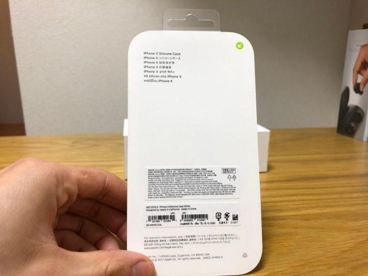 iphoneXのapple純正シリコンケースのホワイトと箱の裏面