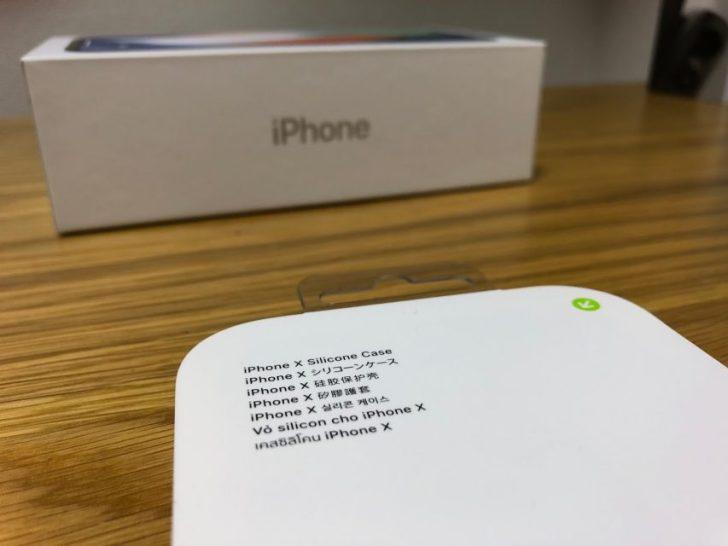 iphoneXのapple純正シリコンケースのホワイトと箱の説明