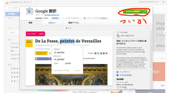google翻訳をchromeウェブストアで追加