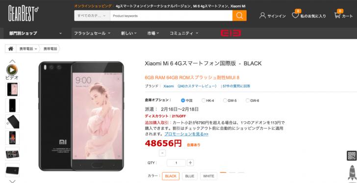gearbestでのxiaomi_mi6の価格