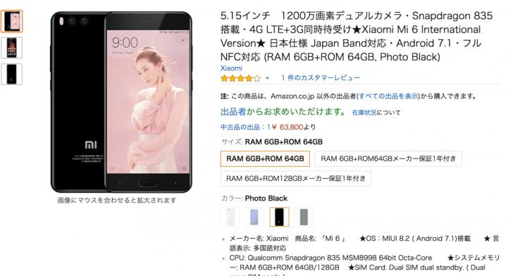 日本のamazonでのxiaomi_mi6の価格