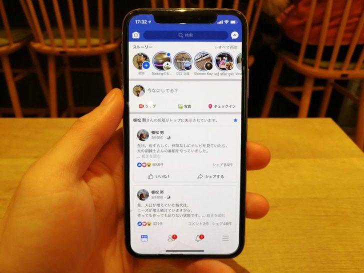 iphonexのfacebookを開いた画面
