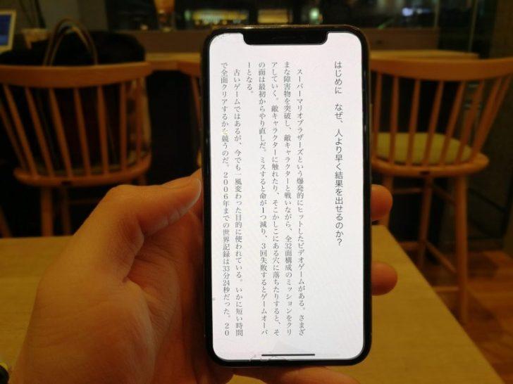 iphonexでkindleを読む