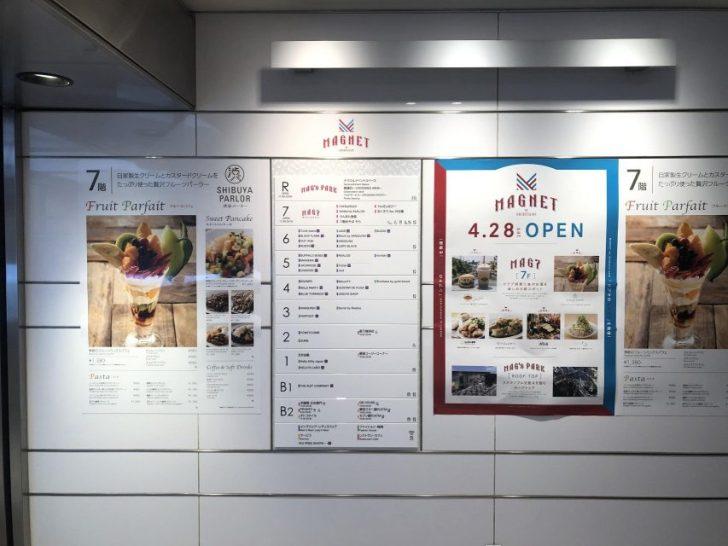 fatburgerのあるmagnet渋谷