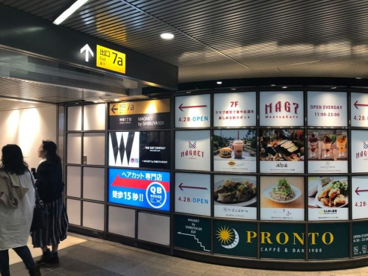 fatburgerのmag7へは渋谷駅7a出口直結