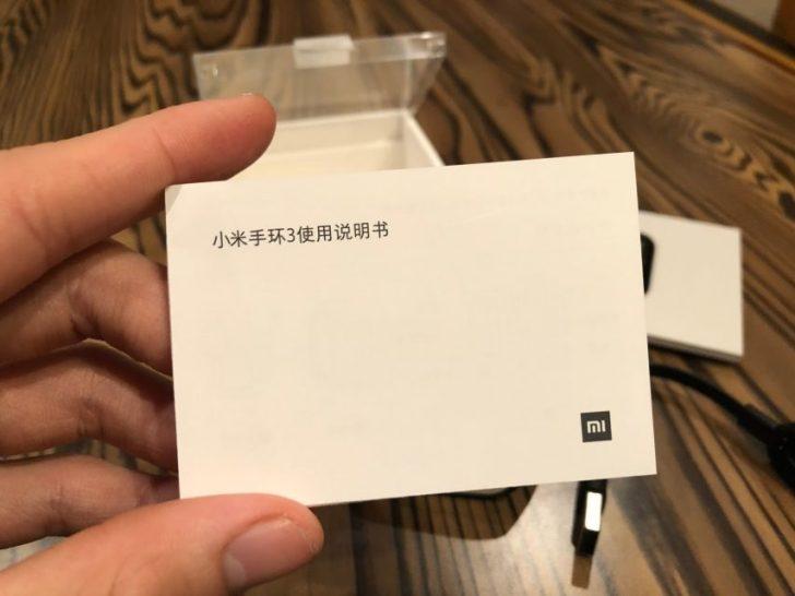 xiaomi_mi_band3の化粧箱の説明書