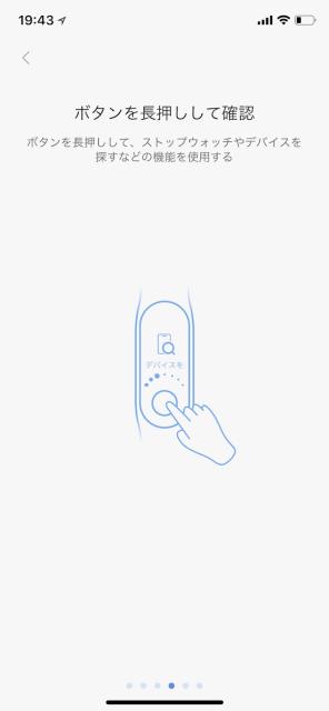 0.78インチ OLEDタッチディスプレイを付けたxiaomi_mi_band3を手に装着してスマートフォン探す