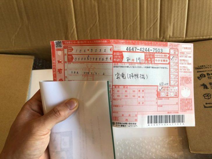 家電レンタルのレンタマでレイコップRP100jをレンタルした時の返送用伝票
