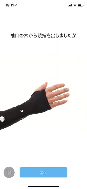 zozosuitがキチンと着れているかの確認ポイント。袖口から指が出ているか
