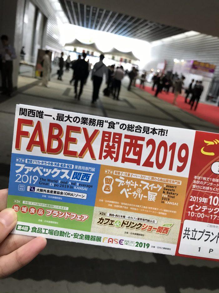 FABEX関西2019