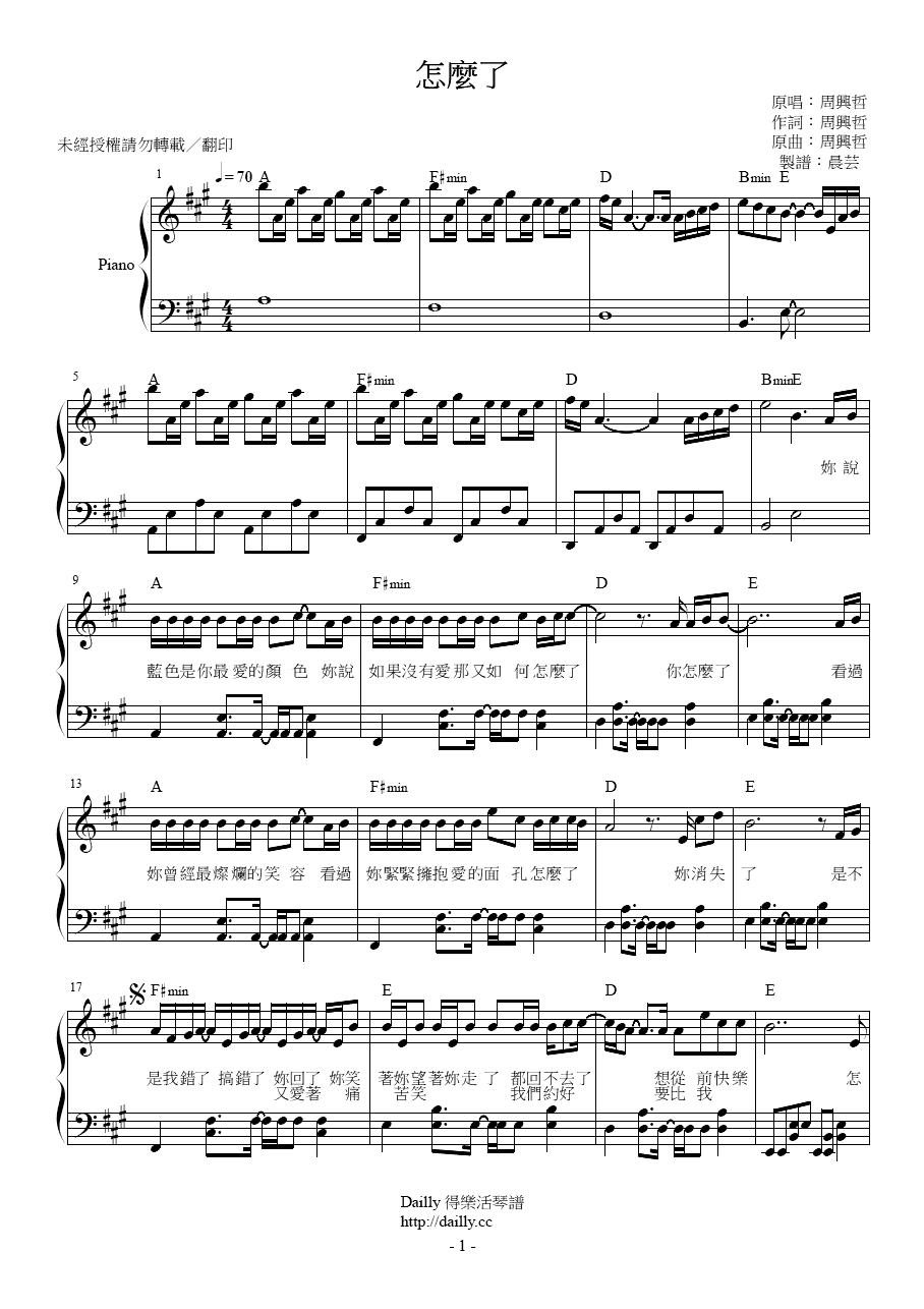 周興哲 - 怎麼了 - Dailly 得樂活鋼琴譜 & MIDI 檔音樂試聽