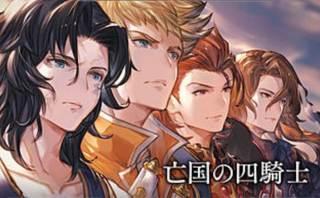 亡国の四騎士開催!