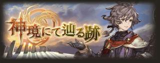 復刻シナリオイベント「神境にて辿る跡」開始!