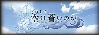 【グラブル】 シナリオイベント「どうして空は蒼いのか」開催! 【続きが待ち遠しい・・・】