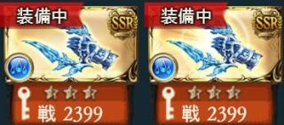 【グラブル】 水有利古戦場に向けてマグナ編成と片面ヴァルナ編成を比較