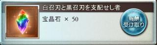 【グラブル】 黄龍・黒麒麟武器5凸終了 30連に4回参戦してきた結果を振り返ってみる