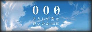 【グラブル】 シナリオイベント「000(トリプルゼロ) どうして空は蒼いのか Part.Ⅲ」開催 前編の感想と後編への期待・・・