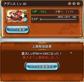 【グラブル】 神石編成への移行と強化 オイラはイクサバ3本マン!