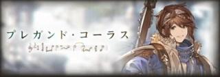 【グラブル】 復刻シナリオイベント「プレガント・コーラス」開催 ノビヨさんとナリタさんの最終上限解放が実装