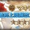 【グラブル】 十二神将マキラの最終上限解放実装 土属性の編成に一石を投じる事ができるか・・・?
