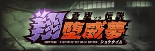 【グラブル】 シナリオイベント「蒼空伝説・翔堕威夢」開催 ツバサ君の最終上限解放はなかったものの、どうなる今月のレジェフェス・・・