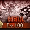 【グラブル】 100HELLカリュブディス解禁 本戦3戦目開始で土有利古戦場は更なる佳境へ・・・