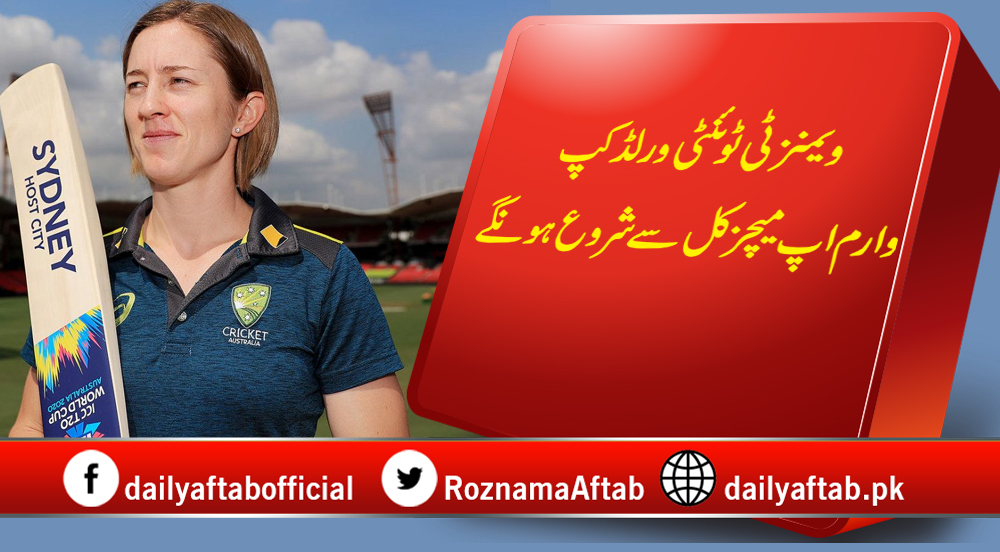 ICC, Womens, T20, World Cup, Warm Up Matches, Pakistan