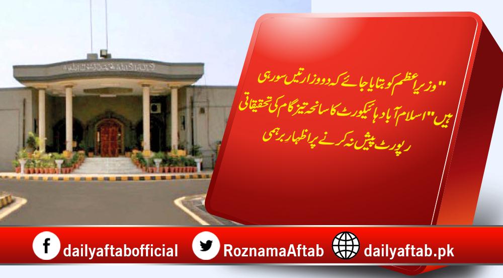 IHC, Tezgam Tragedy, Railway, Interior Ministry, Investigation Report, PM