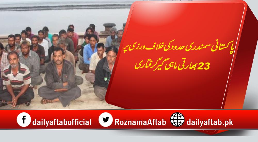 Maritime Security Agency, Fishermen , India, Pakistan, Arrest, Police