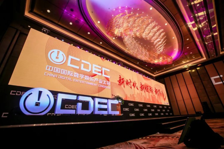 """""""New Era, New Mission, New Achievement"""" 2020 CDEC looks at the digital transformation of China's cultural industry"""