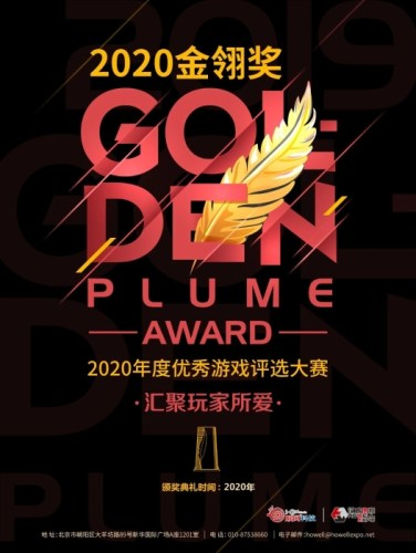 Registration for the 2020 Excellent Game Selection Contest (The 15th Golden Ling Award) is officially launched