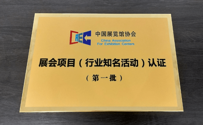 "Good news! ChinaJoy won the first batch of ""Exhibition Projects (Industry Well-known Events)"" authoritative certification from China Exhibition Center Association!"