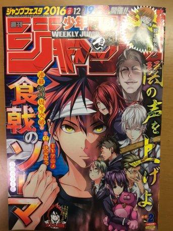 Weekly Shonen Shokugeki no Soma Poster