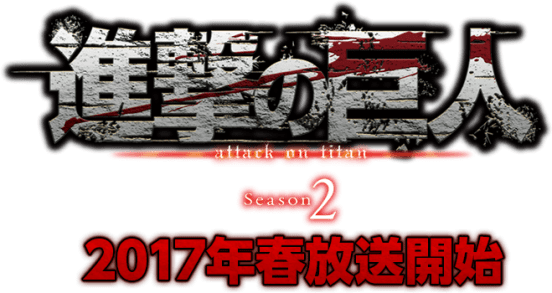 Attack on Titan Season 2 2017