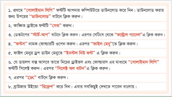 Bangla Font