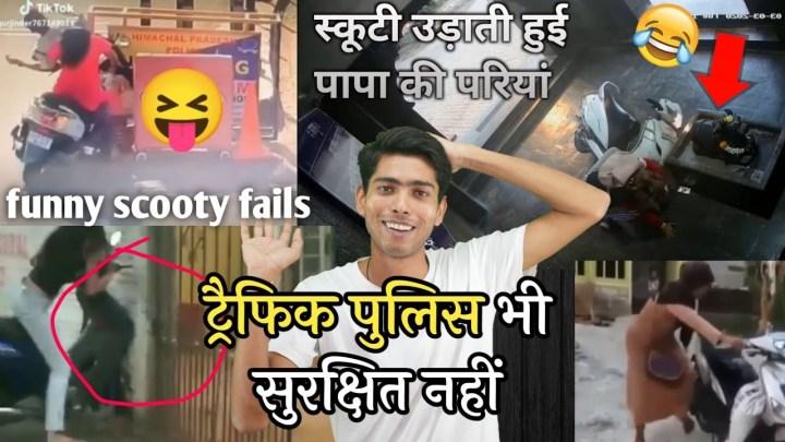 स्कूटी उड़ाते हुए पापा की परियां । Funny scooty fail heavy driver girls    Vinay Kumar   