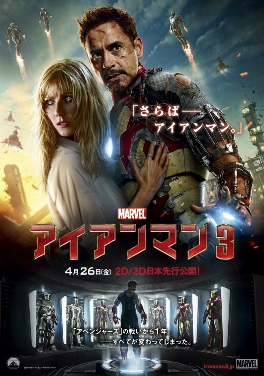 Iron Man 3 Streaming Hd : streaming, Daily, Grindhouse, [THEATRICAL, REVIEW, ABRAMS], (2013)