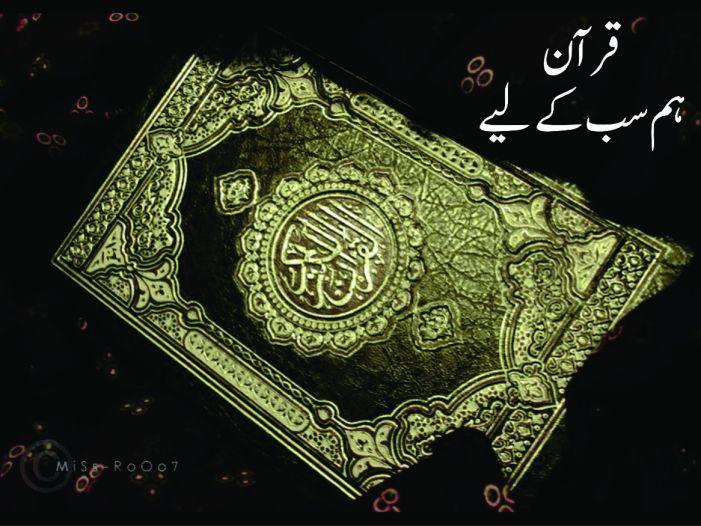 قرآن ہم سب کے لیے۔۔۔۔۔۲
