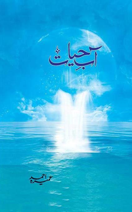 عمیرہ احمد کا شاہکار ناول ''آبِ حیات'' ۔۔۔۔۔۔۔۔۔۔۔۔۔ مبصر توصیف حسین آہنگر