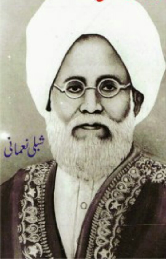 شبلی کا نظریۂ شاعری۔۔۔۔ڈاکٹر پرویز احمداعظمی