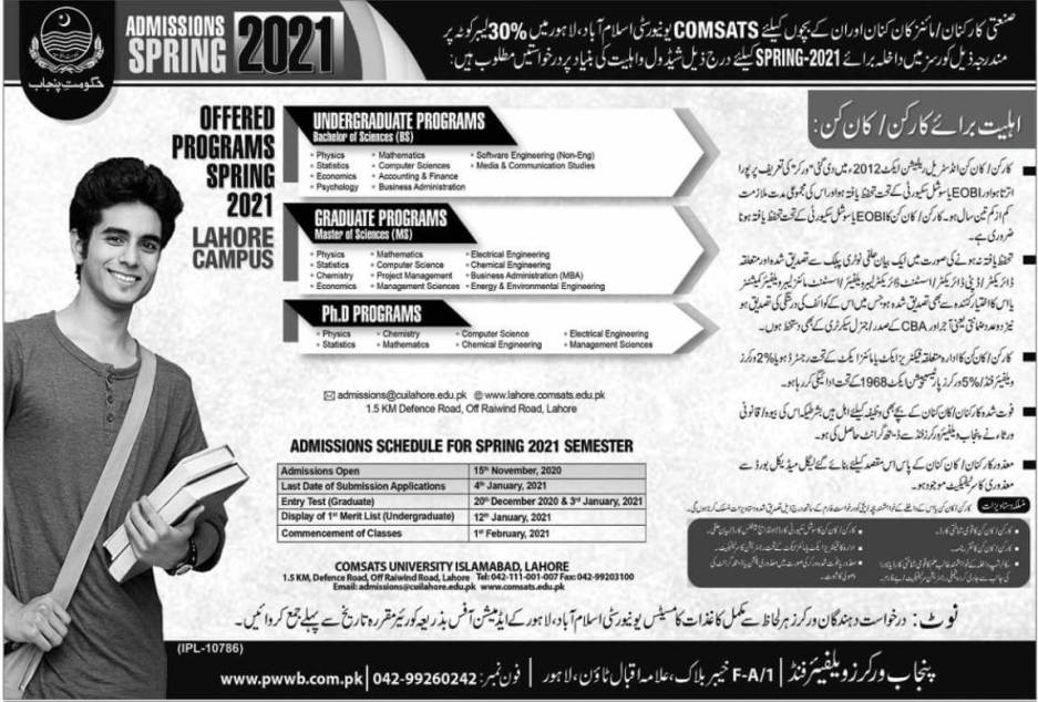 Comsats labor quota scholarships and admission under Punjab worker welfare board 2 - Daily Medicos