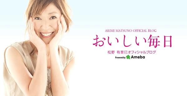 松野有里巳ブログイメージ
