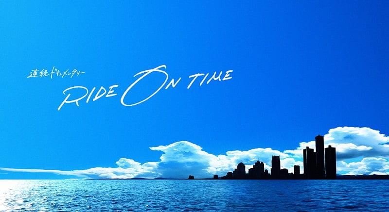 キンプリ特集『RIDE ON TIME』見逃し動画を早く無料で視聴する方法!