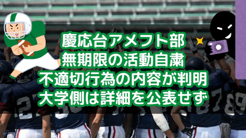 マネージャー 慶応 アメフト