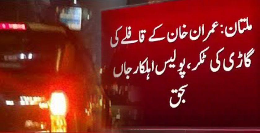 عمران خان کے قافلے کی گاڑی کی ٹکر،پولیس اہلکار جاں بحق